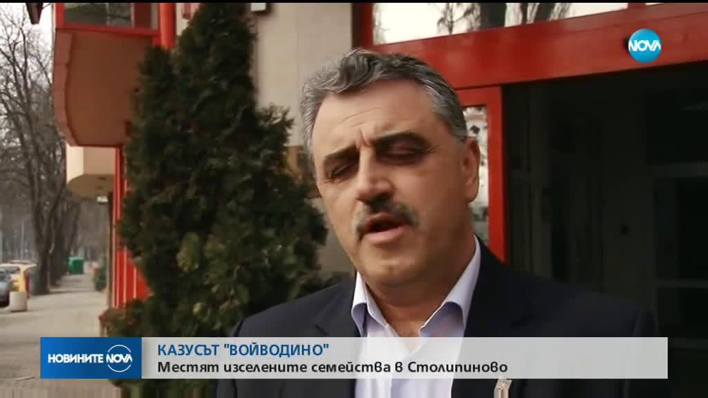 Настаняват изселените семейства от Войводиново в общински жилища