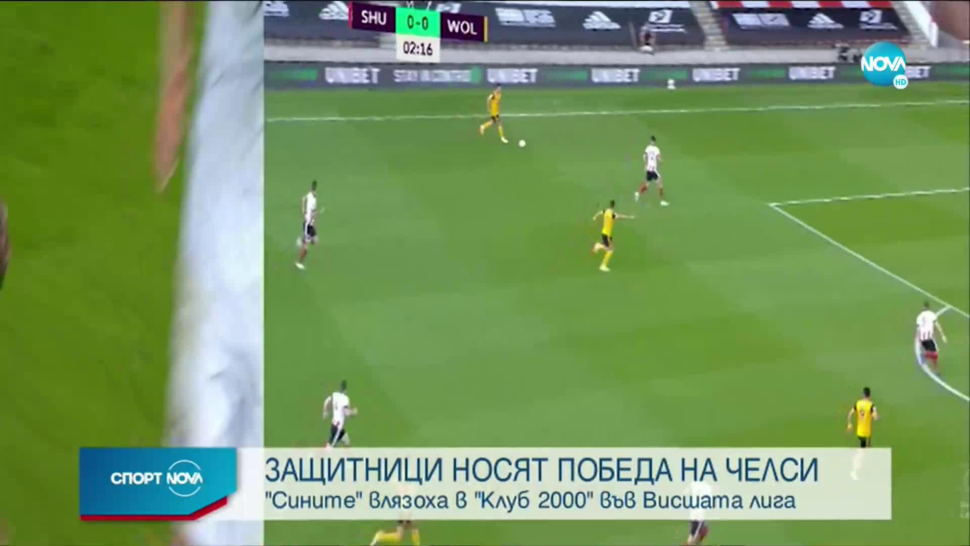 Спортни новини (15.09.2020 - обедна емисия)