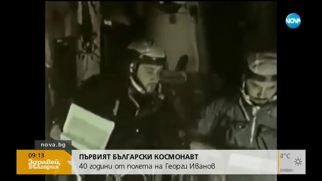 40 години от полета на Георги Иванов в Космоса