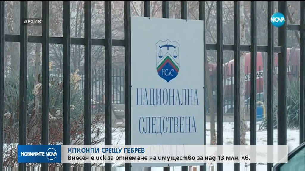 КПКОНПИ СРЕЩУ ГЕБРЕВ: Внесен е иск за отнемане на имущество за над 13 млн. лв.