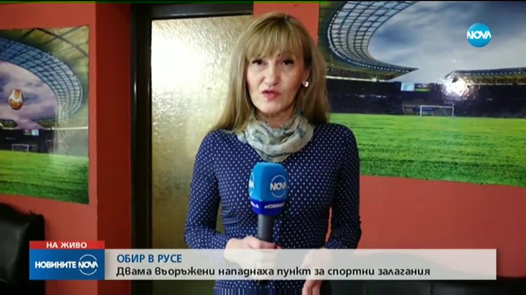 Двама въоръжени нападнаха пункт за спортни залагания в Русе
