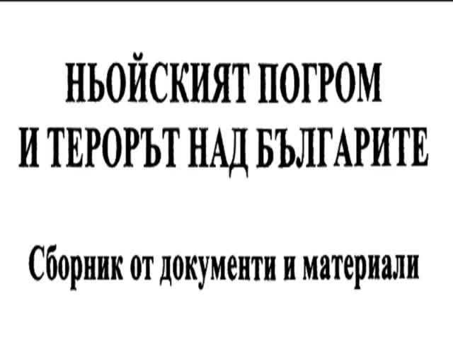 Етническите права на България върху Западна Тракия