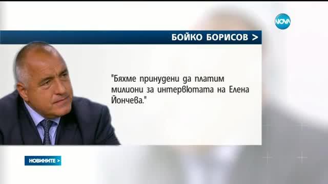 Елена Йончева ще съди Бойко Борисов