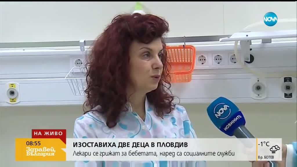 Изоставиха две новородени в Пловдив, лекарите се грижат за тях