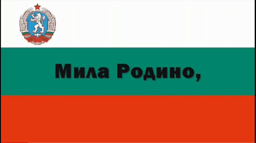 3 - ти Куплет от Химна на Народна Република България .