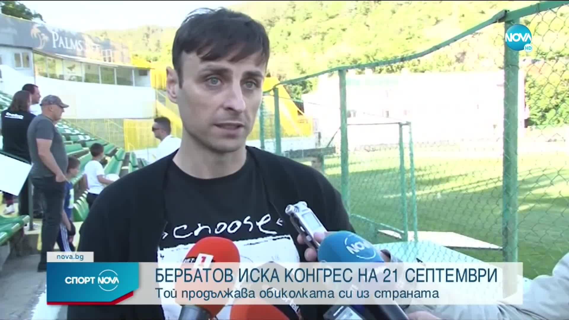 Бербатов си постави цел