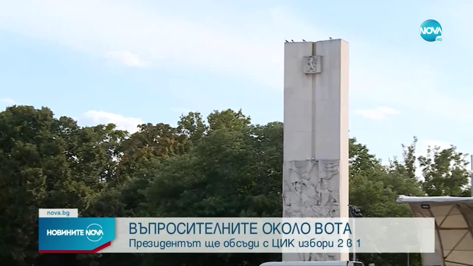 Радев ще обсъди с ЦИК провеждането на избори 2 в 1