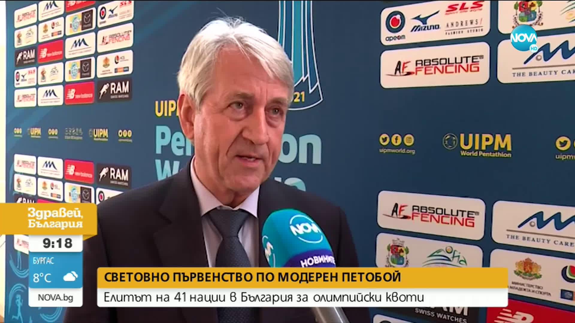 МОДЕРЕН ПЕТОБОЙ В СОФИЯ: Елитът на света в България за олимпийски квоти