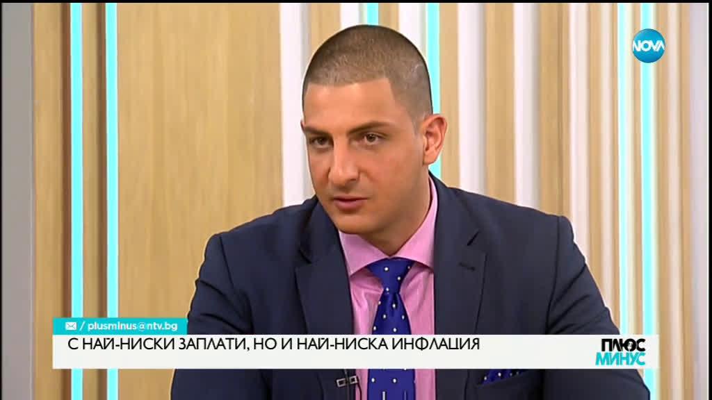 Преслав Райков: Структурата на българската икономика предразполага трудът да е евтин