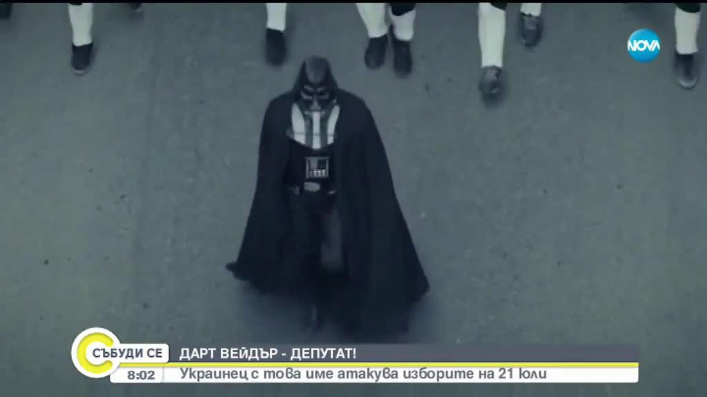Дарт Вейдър - кандидат за депутат в Украйна