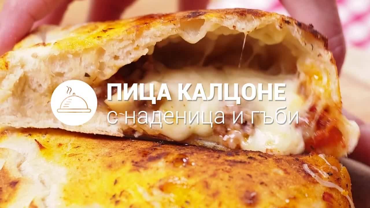Пица Калцоне с наденица и гъби // ХАПКА