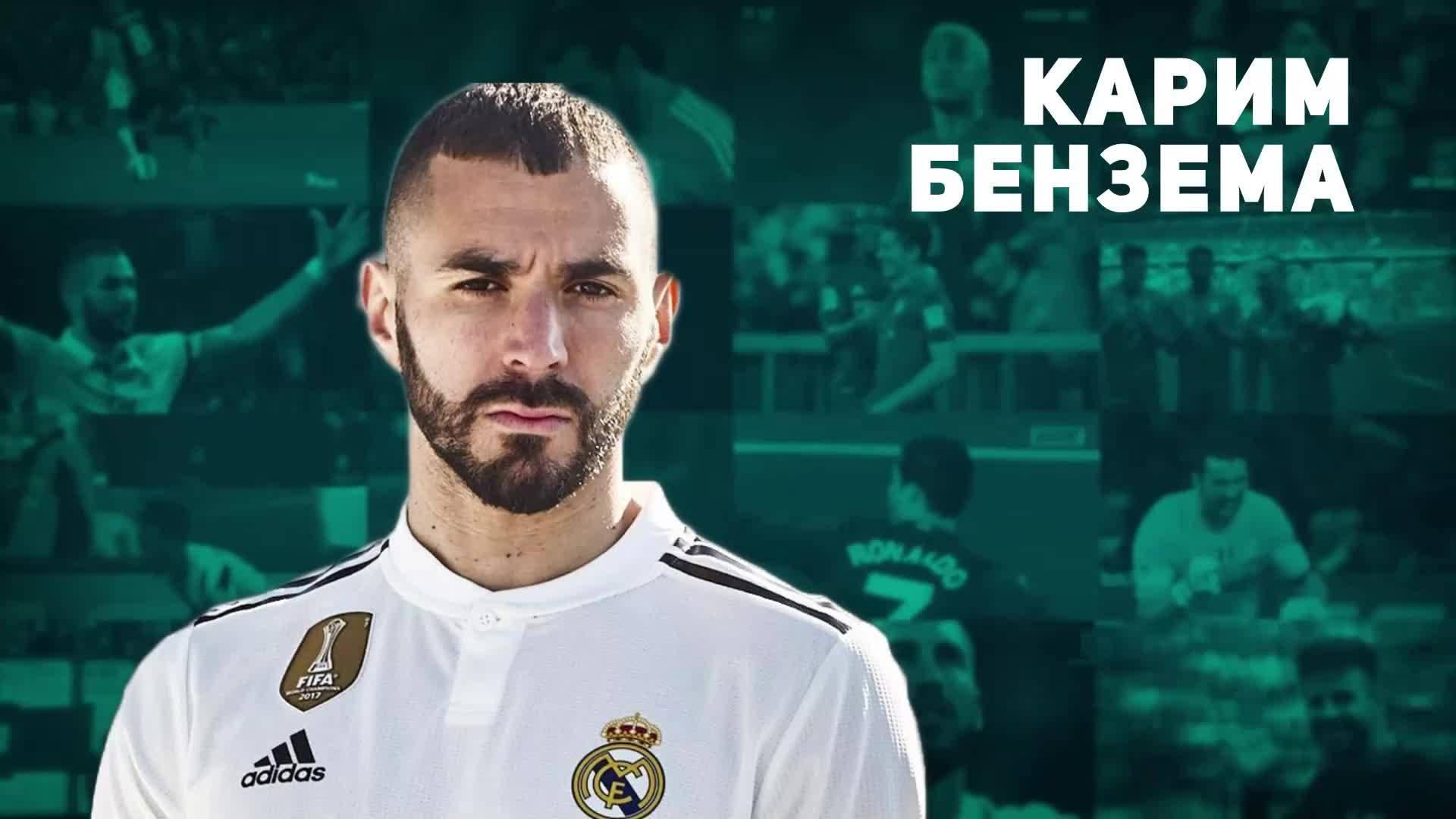 Карим Бензема - чудото на Реал Мадрид