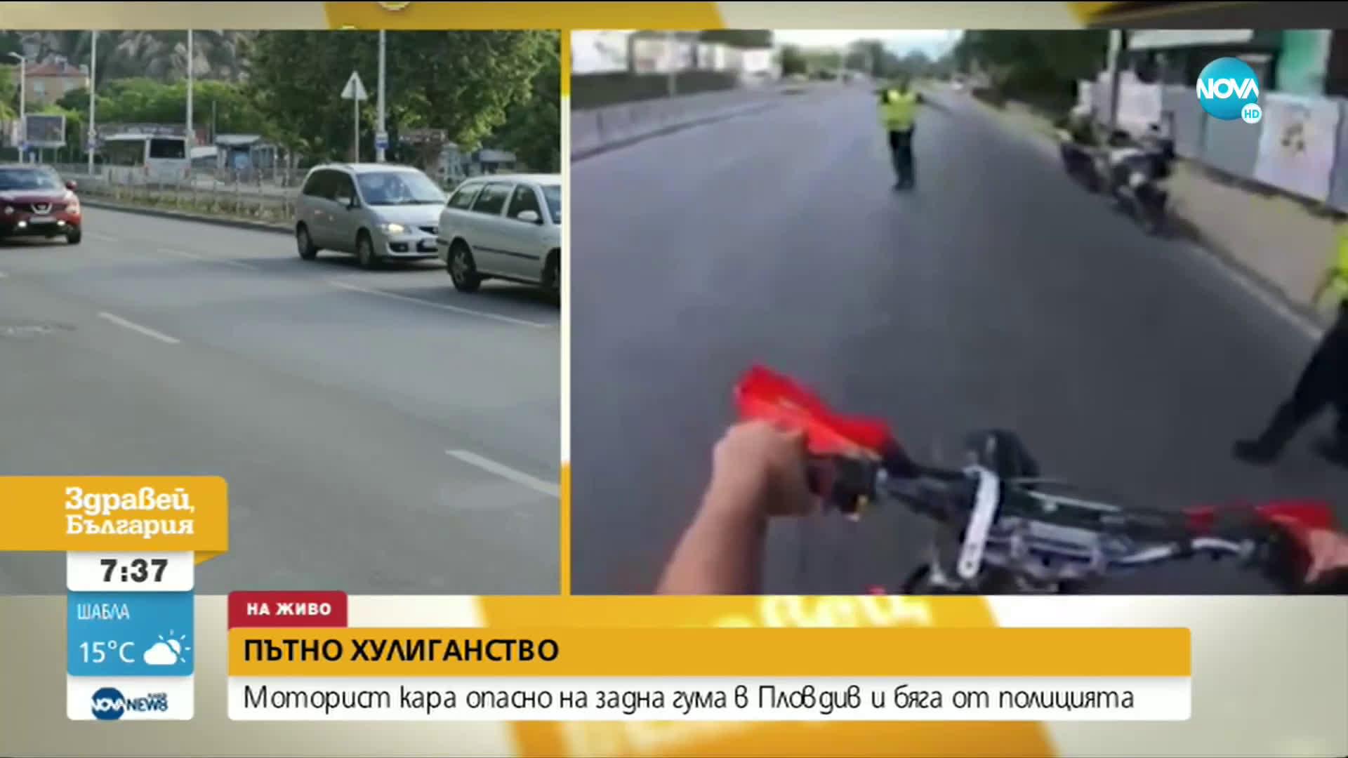 Моторист едва не прегази полицаи на оживен булевард в Пловдив