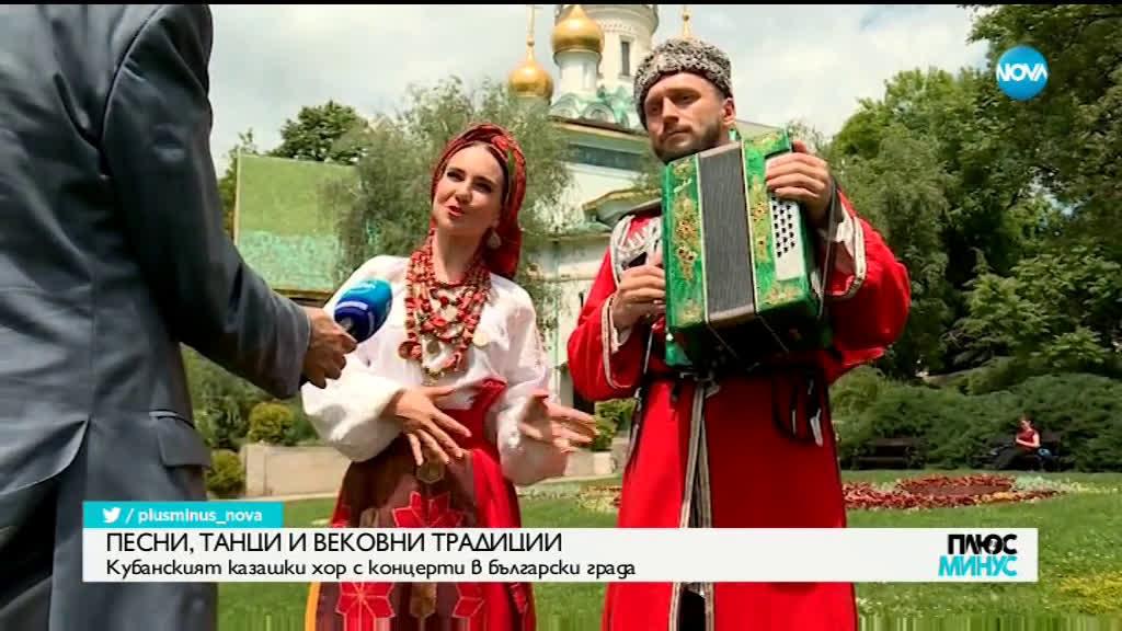Кубанският казашки хор идва в България