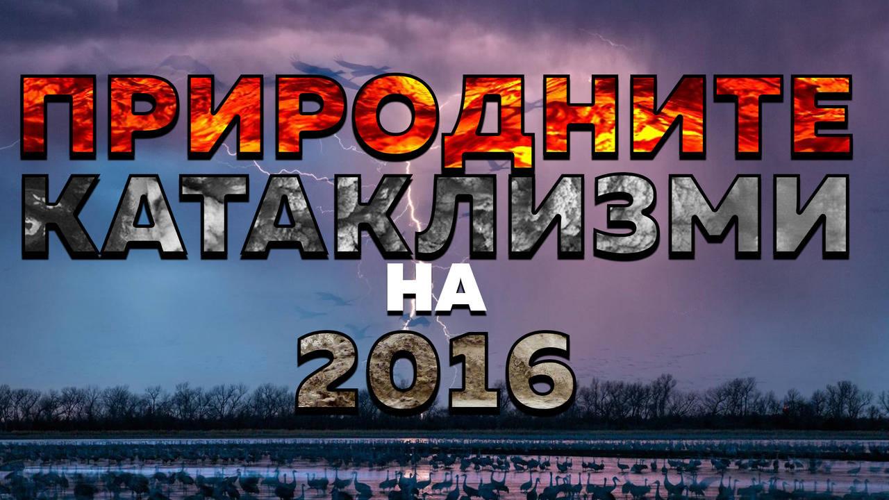 Природните катаклизми на 2016