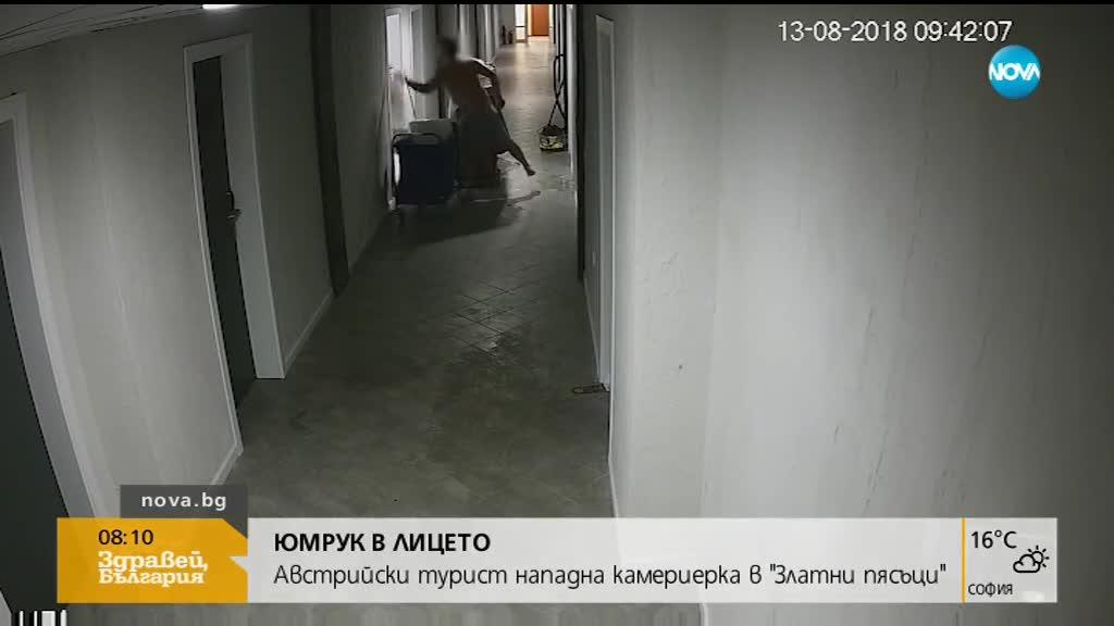 """Австрийски турист нападна камериерка в """"Златни пясъци"""""""
