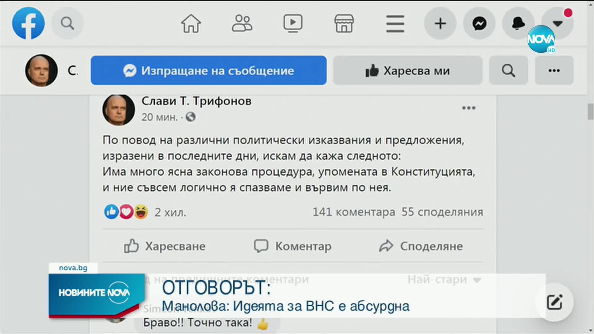 Мая Манолова и Слави Трифонов с коментар за думите на Борисов