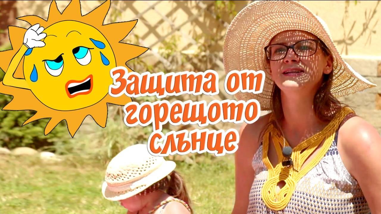 Каква е надеждната слънцезащита за децата ? (Mamma Mia)