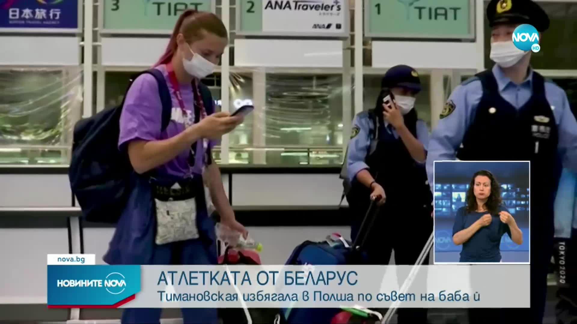 Беларуската атлетка, избягала в Полша, послушала съвет от баба си