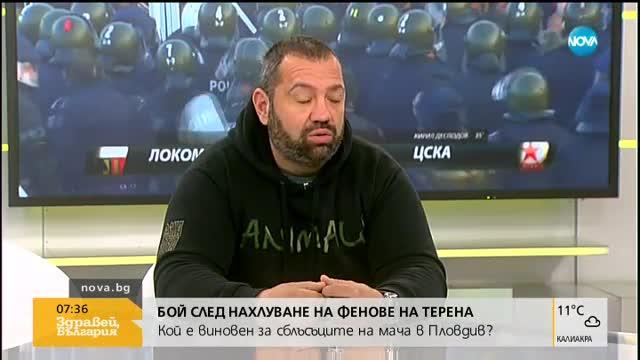 Кой е виновен за сблъсъците на мача в Пловдив?