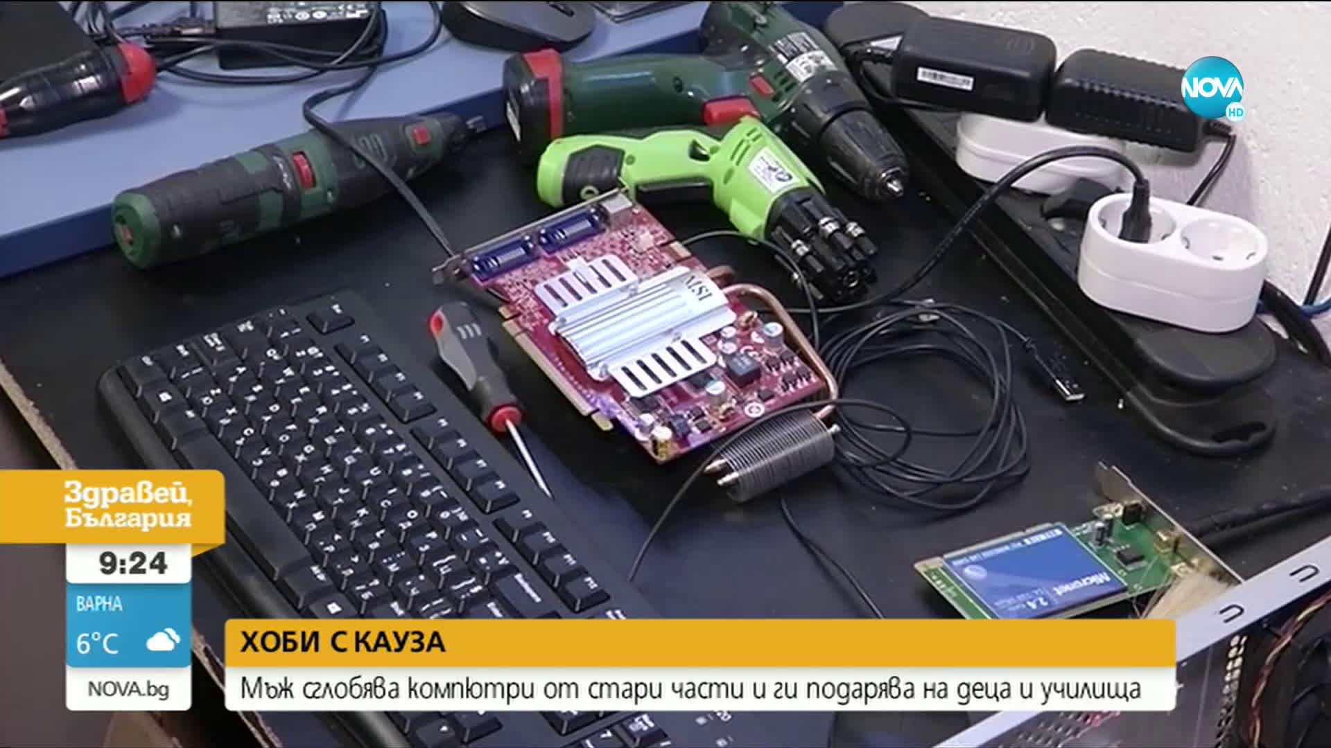 Мъж сглобява компютри от стари части и ги подарява на деца и училища