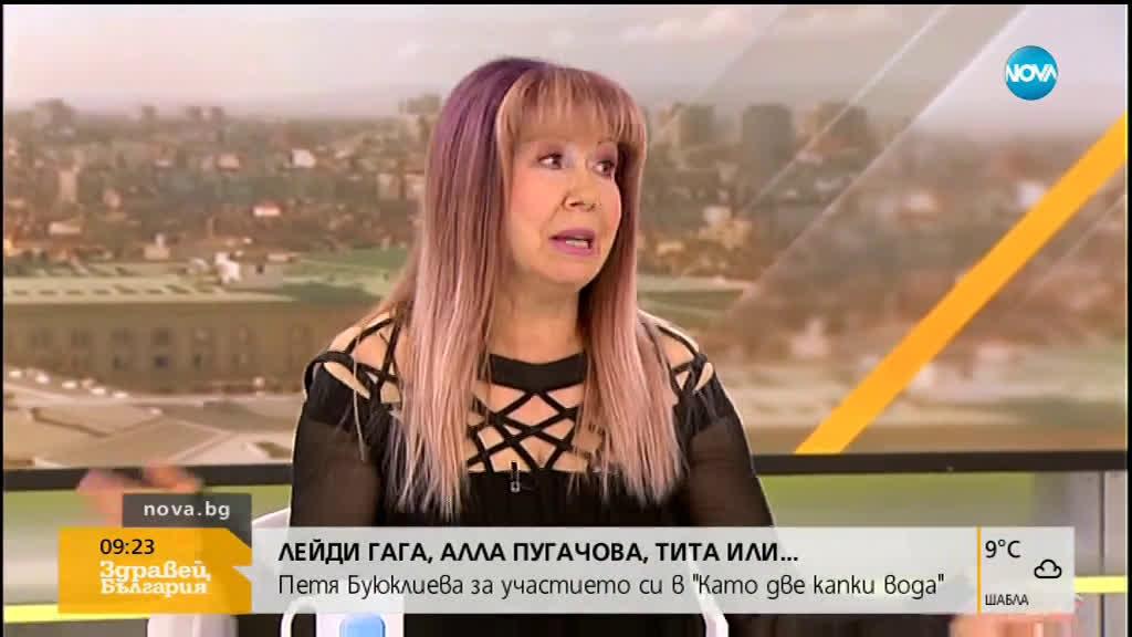 """""""КАТО ДВЕ КАПКИ ВОДА"""": Петя Буюклиева за превъплъщенията си в шоуто"""