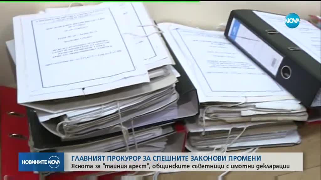 Цацаров коментира промените в НПК