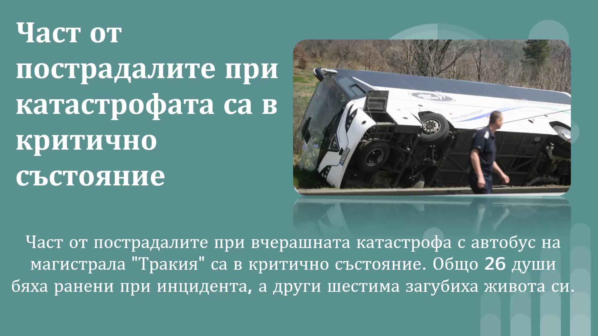 Част от пострадалите при катастрофата са в критично състояние