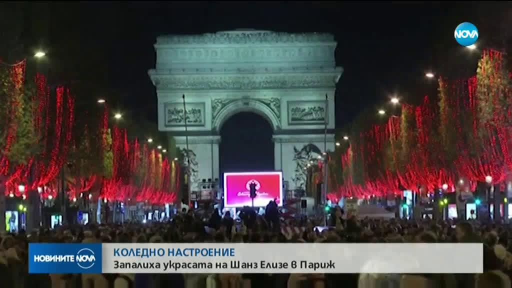 """Запалиха коледната украса на """"Шанз-Елизе"""" в Париж"""