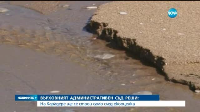 ВАС: На Карадере ще се строи само след екооценка
