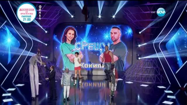 Петко Димитров и Симона Пейчева - Кокили - И аз го мога (27.05.2015)