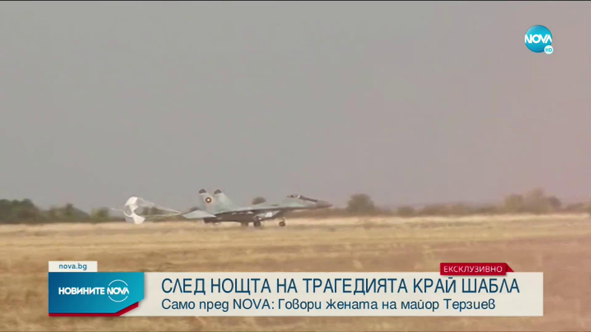 САМО ПРЕД NOVA: Говори жената на майор Терзиев