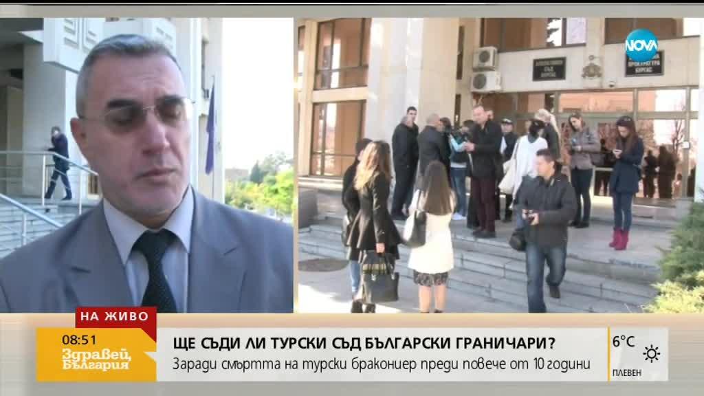 ЗАРАДИ УБИТ БРАКОНИЕР: Турция ще съди български граничари