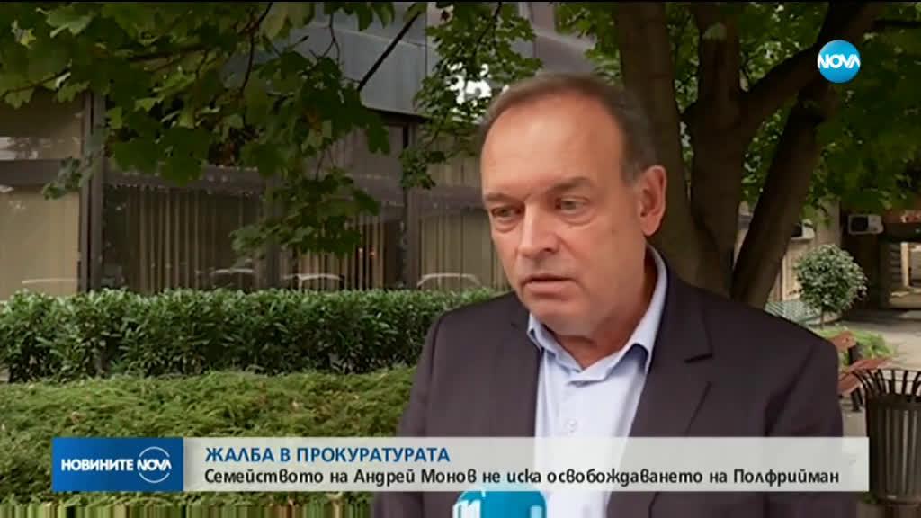 Семейството на Андрей Монов иска възобновяване на делото срещу Полфрийман