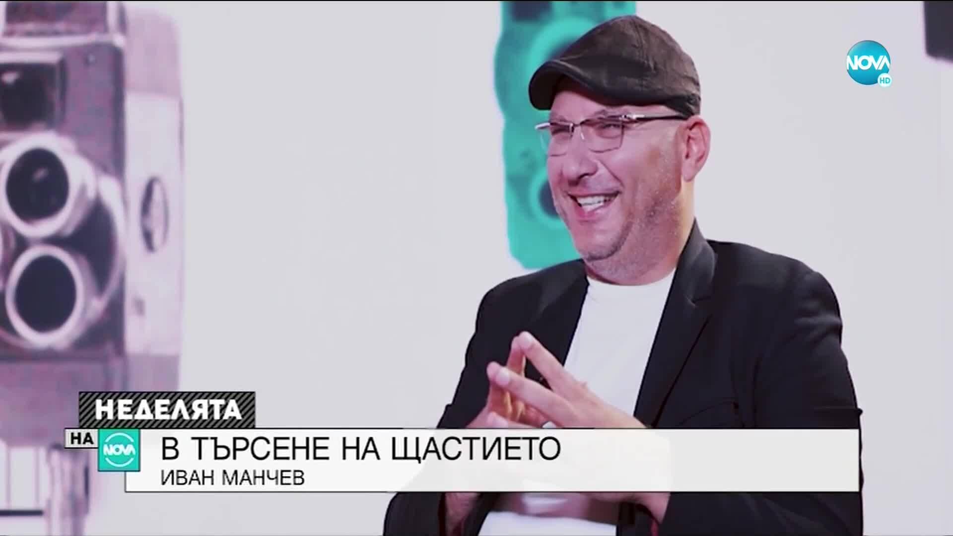 В ТЪРСЕНЕ НА ЩАСТИЕТО: Шеф Манчев откровено за жените в живота му
