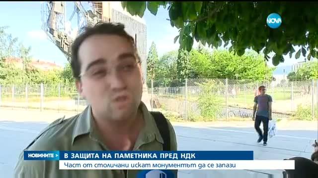"""Протест в защита на паметника """"1300 години България"""""""
