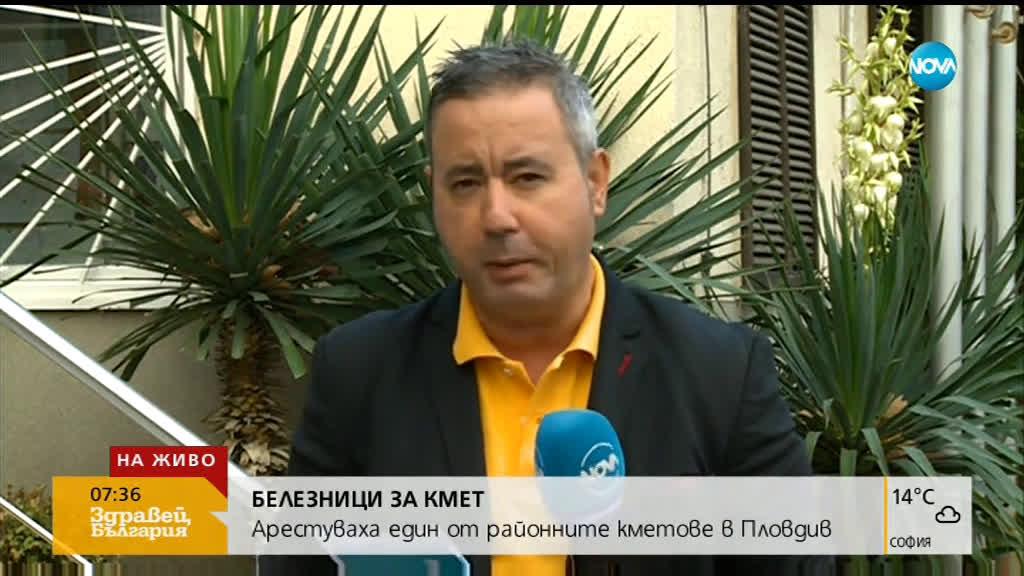 """Кметът на район """"Северен"""" в Пловдив е задържан по разследване за корупционни престъпления"""