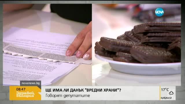 Депутат: Етикетите на храните за деца трябва да указват колко вредни са те