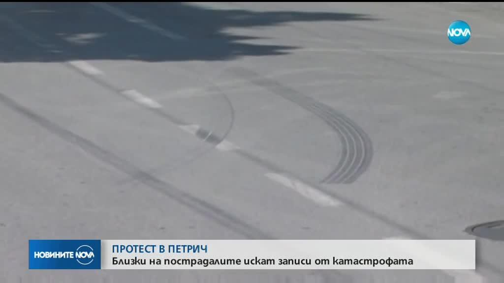 ПРОТЕСТ В ПЕТРИЧ: Близки на пострадалите искат записи от катастрофата
