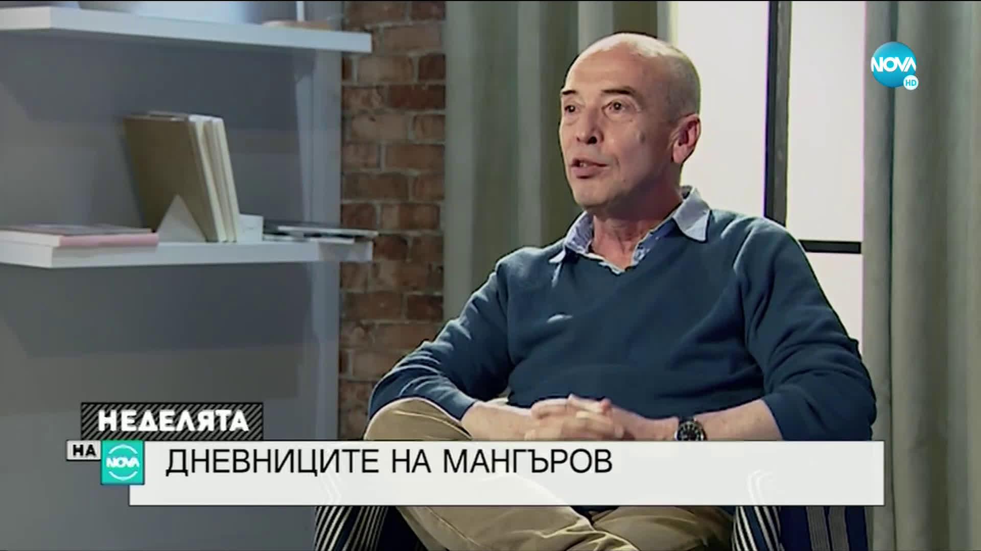 РОК-ЗВЕЗДА ИЛИ ЧЕРНА ОВЦА: Дневниците на доц. Атанас Мангъров