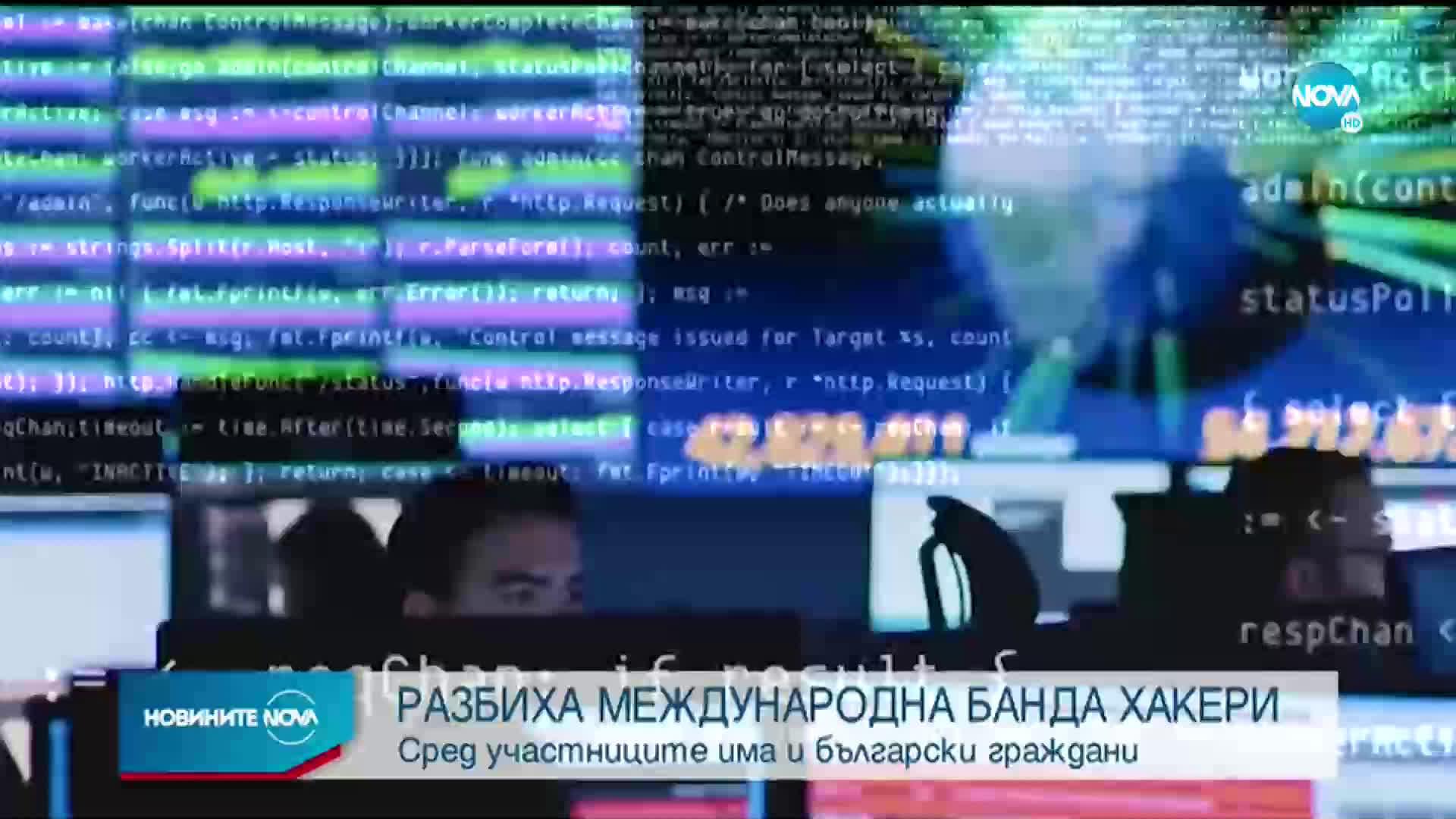 Разбиха международна банда хакери с участието на българи