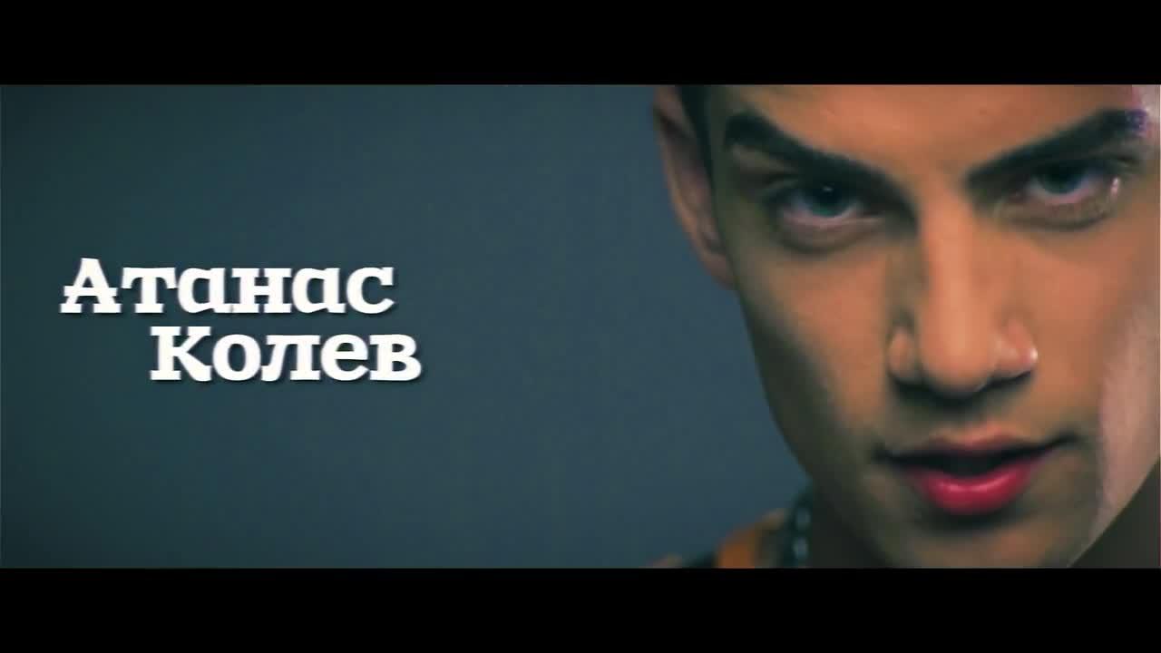 Атанас Колев - Шах и мат (Official HD)