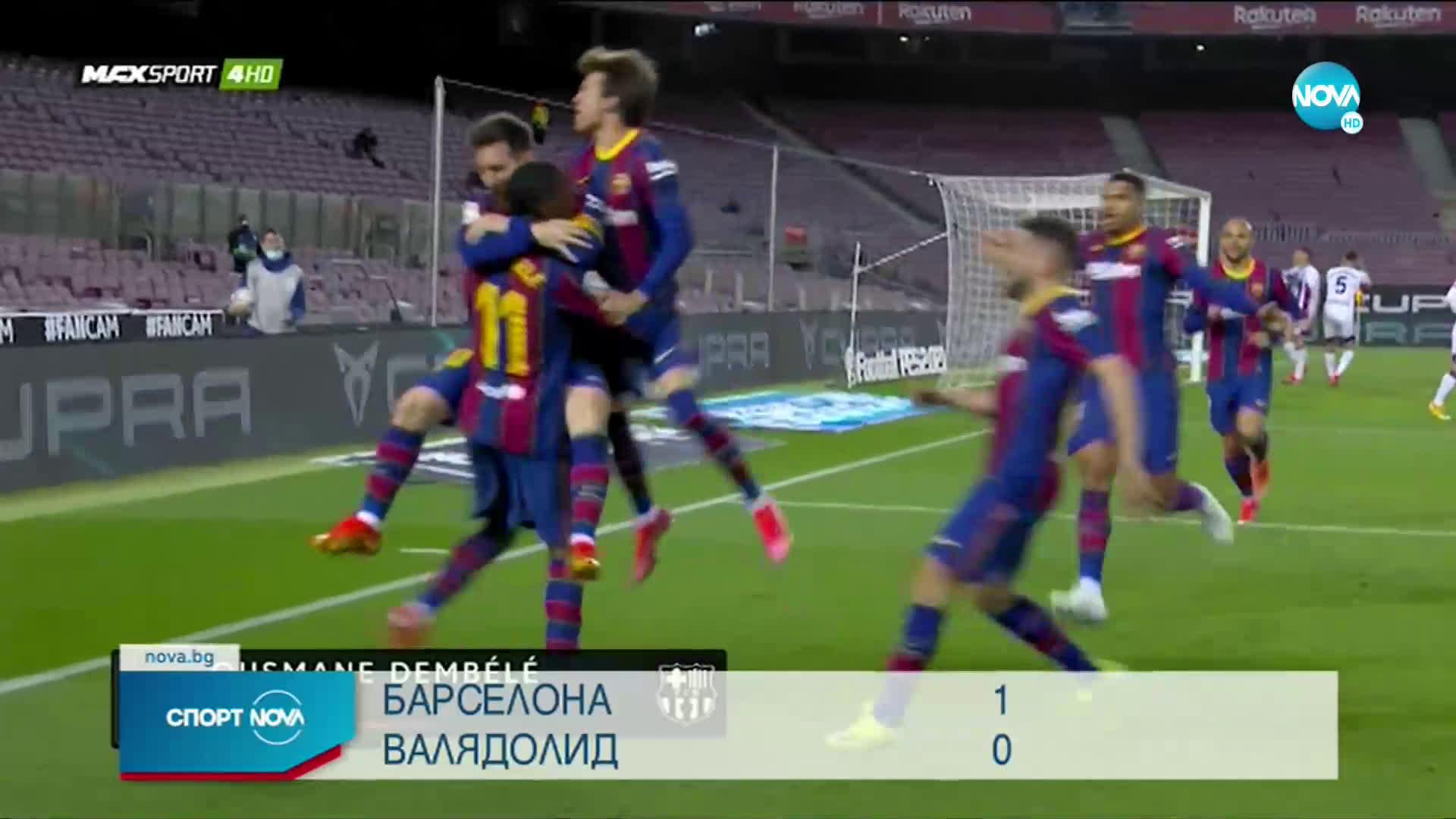 Барселона - Валядолид 1:0 /репортаж/