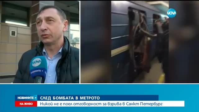 Затвориха 3 станции на метрото в Санкт Петербург заради сигнали за бомби