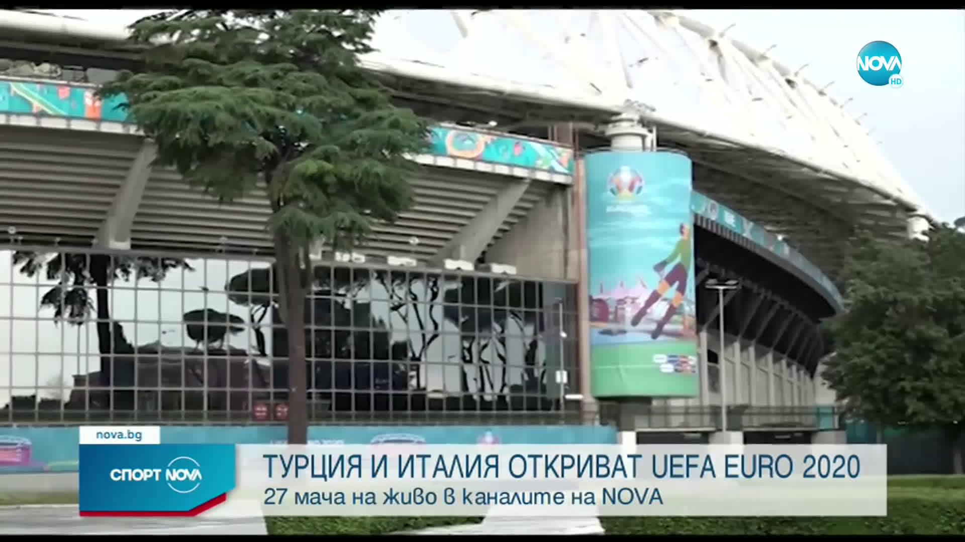 Турция и Италия откриват UEFA EURO 2020