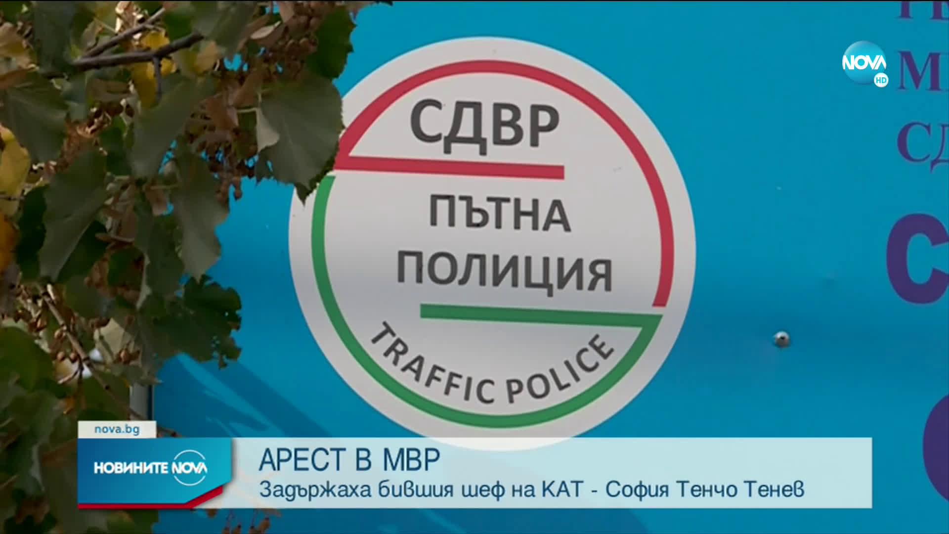 Белезници за бившия шеф на КАТ-София