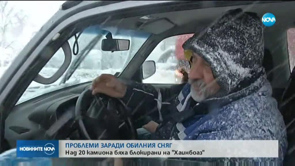 Силен снеговалеж затрудни придвижването в страната