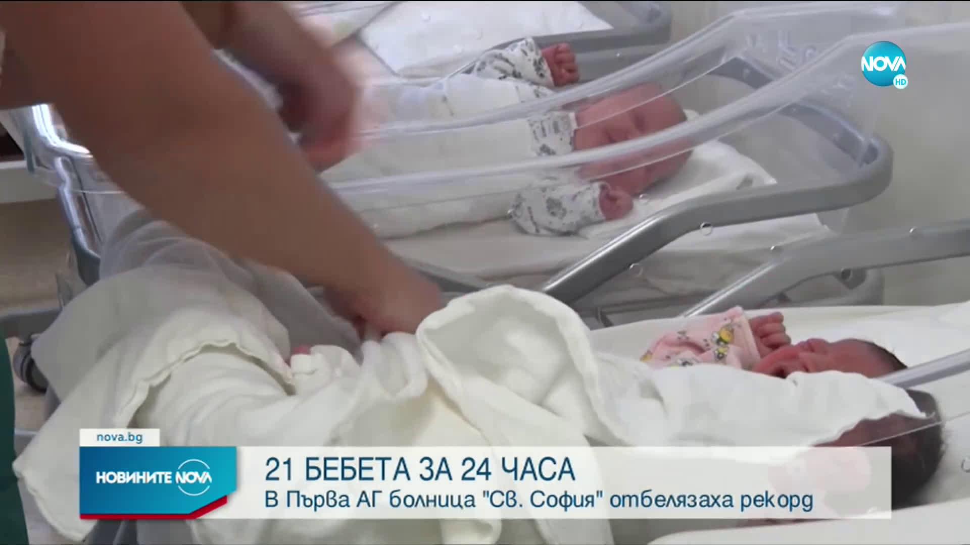 Радостен рекорд: 21 бебета се родиха за 24 часа в Първа АГ болница в София