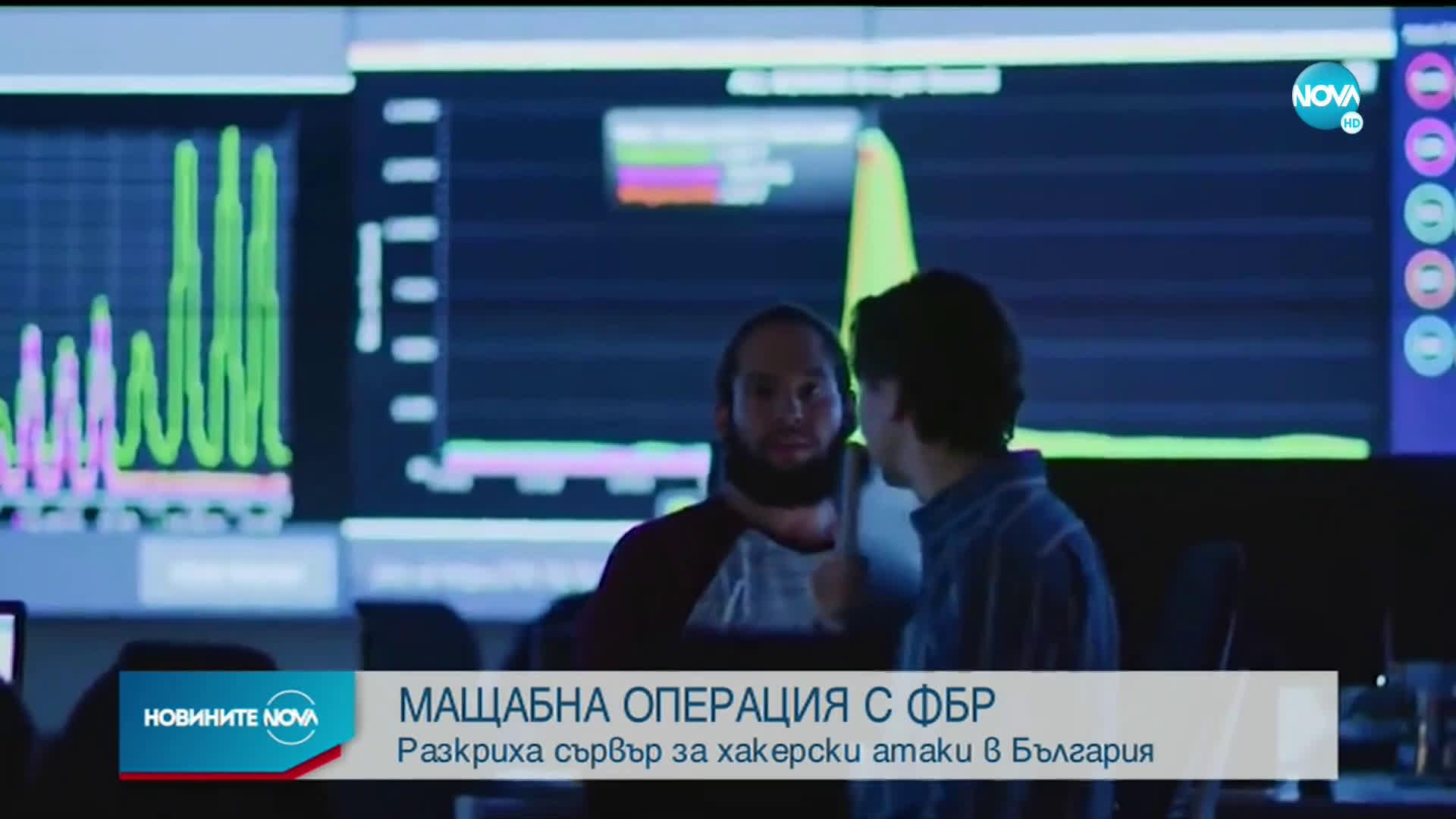 ФБР и български разследващи разкриха сървър за хакерски атаки у нас