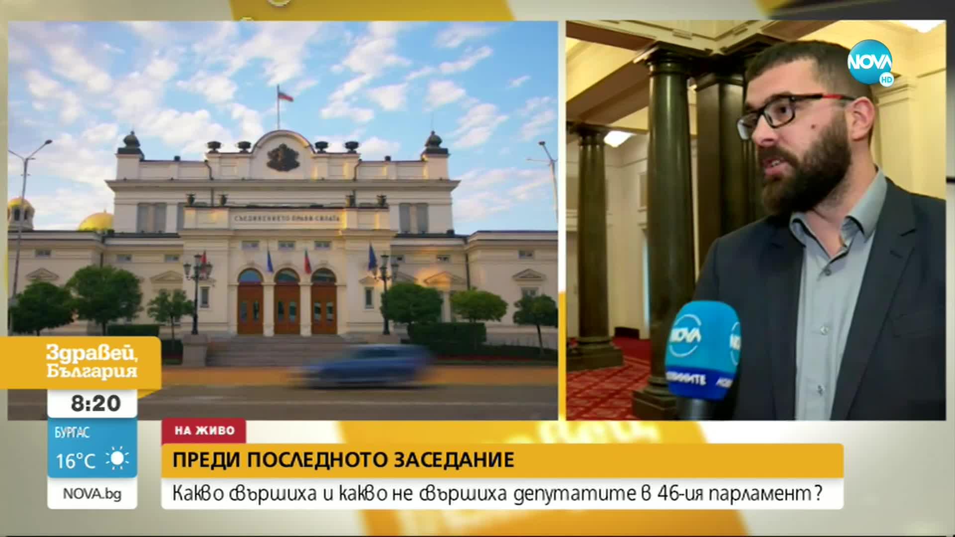 НА ФИНАЛА: Депутатите гледат промените за Бюрото за защита